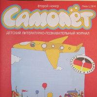 Kinderliteratur - russische Artikel